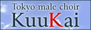 KuuKaiホームページ